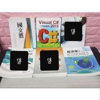 大學二手書(國文選、C#、電子商務、工作研究、會計學、經濟學)