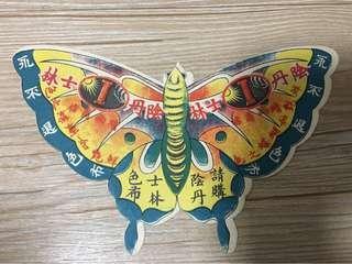 陰丹士林蝴蝶廣告紙