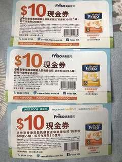 美素Friso 奶米粉券 減$10 3張