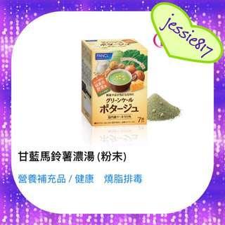 ⚠️最後2盒⚠️ FANCL 甘藍馬鈴薯濃湯 (粉末) 7包 💯行貨👍🏻 Kale & Potato Potage (Powder)