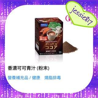 ⚠️最後1盒⚠️ FANCL 香濃可可青汁 (粉末) 7包 💯行貨👍🏻 Cocoa Kale Juice (powder)