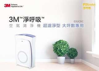 3M 淨呼吸 超濾淨空氣清淨機16坪