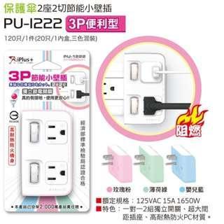 🚚 PU1222 保護傘小壁插2座2切3P 隨機顏色