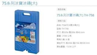 🚚 TH758/TH759/ 冰寶冰磚 /單賣/購買請告知型號