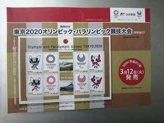 東京2020奧運 紀念郵票 特殊切手