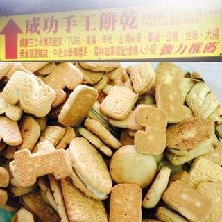 🚚 嘉義朴子成功餅乾