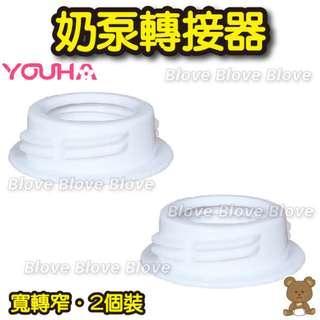 Blove Youha 優合 奶泵 轉接環 轉接器 奶樽 奶瓶 闊口 窄口 轉寬轉窄 配件 奶泵轉接器 #PGWTON
