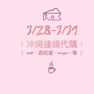 3/28-3/31沖繩連線代購