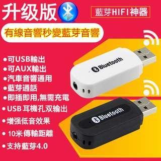 USB AUX汽車車機及舊喇叭升級專用雙輸出二合一藍牙音頻接收器 / USB藍牙適配器無線音樂3.5mm孔