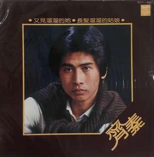 齐秦 Original LP 台湾唱片