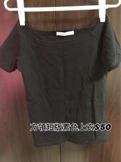 🚚 方領素色短版上衣#半價衣服市集