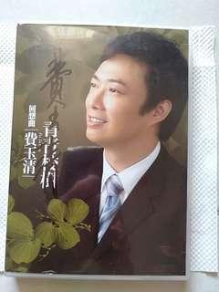 Selling 签名费玉清金选专辑 cd