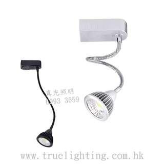 路軌燈 軌道射燈(軟喉) LED Track Lights
