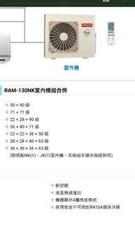 (全新)日立冷氣RAM130NK一對四室外機