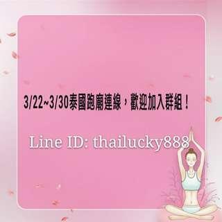 3/22~3/30跑廟連線 Line