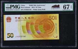 China PMG Banknotes, 50 Yuan, PMG 67, EPQ, Superb Gem UNC.