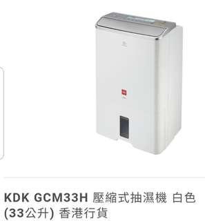 全新KDK抽濕機 Dehumidifier