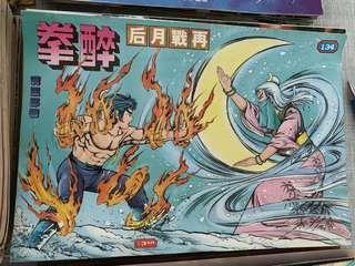 🚚 醉拳 黃玉郎漫畫