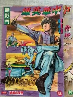 🚚 中華英雄 馬榮成