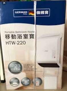 (超抵價)全新未開封German Pool 德國寶 HTW-220 移動浴室寶原廠一年保養
