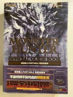 Monster hunter 魔物獵人 PORTABLE Offical Guide Book 中文版
