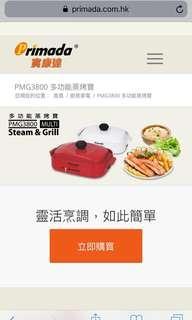 Primada 寶康達 PMG3800 多功能蒸烤寶 紅色