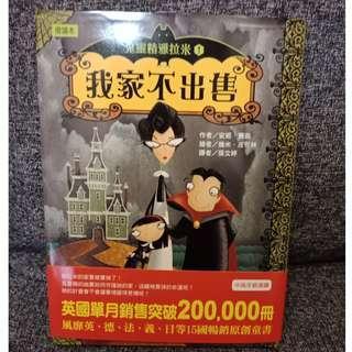 🚚 【近新二手書】我家不出售 兒童小說 童書