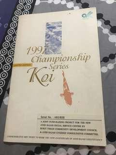 Last Set IN THE WORLD: 1997 Championship Koi Series Translink cards with serial no.