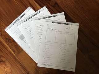 六上 課室新編數學補充練習 四份試題 另帶部份已做補充練習
