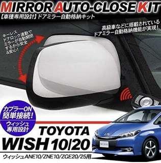 Wish 鎖車自動摺鏡系統。