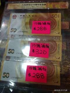 🌟70鈔🌟 19補版 4字鈔 中带888 UNC 全部實價