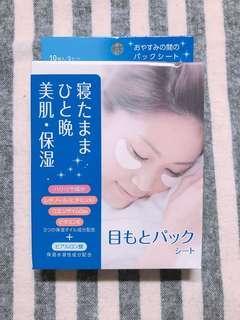 🚚 森下仁丹 夜間修護眼膜 保濕眼膜 10入