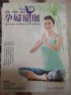 孕婦瑜珈書2本
