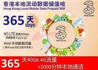 香港4G 20GB+20GB加2000分鐘 上網卡 電話卡 20GB本地流動數據+20GB(只限5大社交媒體數據)共40GB  *超長有效期,無論什么時間插卡,最後有效期都是30-6-2020 3HK Hong Kong 40GB(20GB+20GB+2000minutes) Mobile Data Prepaid Card