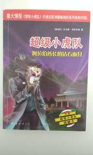 #MakeSpaceForLove 超级小虎队 Chinese book