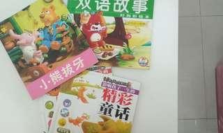 #MakeSpaceForLove Chinese Children Books 幼儿华文书