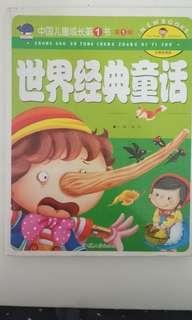 #MakeSpaceForLove Children Chinese Books 儿童华文书
