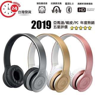 🚚 《現貨24h🚚》海外購入🇨🇭自有品牌,藍芽立體聲耳機,時尚配色完美搭配各款手機。