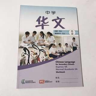 sec 4a express / 5a NA chinese workbook