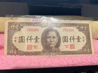 🚚 紙鈔 中華民國34年 中央銀行 美商保安鈔票公司 壹仟元 SERIES 法幣