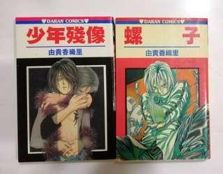 Kaori Yuki one shot manga
