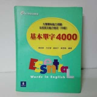🚚 英檢教科書 基本單字4000