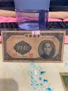 🚚 紙鈔 中央銀行 拾圓 中華民國二十九年 中華書局有限公司 1940