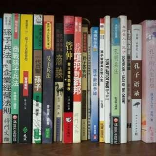 $2 EA: 中文书籍 Chinese Books- Cheap (more than >50 books to choose from)
