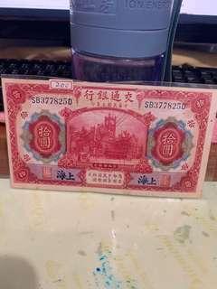 🚚 紙鈔 交通銀行 中華民國三年印 憑票即付中華民國國幣拾圓正 財政部核之 拾圓 上海