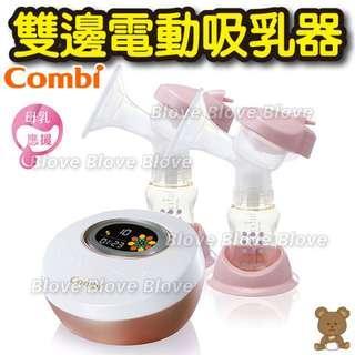 Blove 日本 Combi 泵奶機 人奶泵 吸乳器 吸奶器 Double Breast Pump 電奶泵 電動奶泵 雙邊電動吸乳器 #CB116764