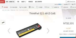 🚚 Lenovo Thinkpad電池-3Cell)