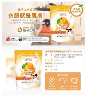🚚 橘子🍊工坊 天然濃縮洗衣精99.99%補充包1500ml+200ml*3包