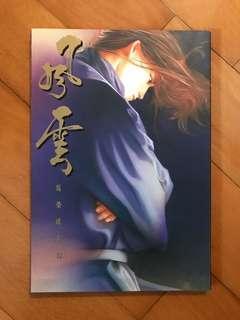 馬榮成「風雲」合訂本