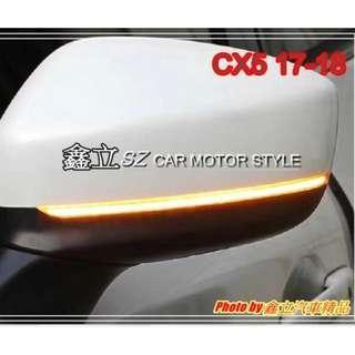 ※ 鑫立汽車精品 ※ CX5 17-18年 高亮度 直線款 LED 流水 跑馬 後視鏡 後照鏡 燈條 後照鏡燈條